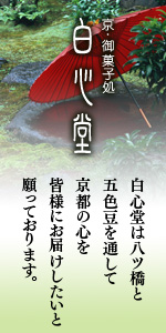 京都・御菓子処 白心堂