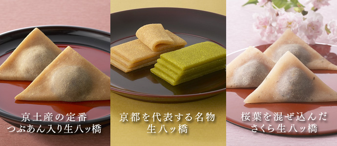 八ツ橋・五色豆の京銘菓 白心堂